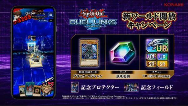 game Yugioh Duel Links thêm thế giới mới