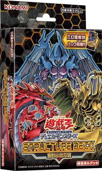 yugioh Structure Deck Sacred Beasts of Chaos Nhật Bản